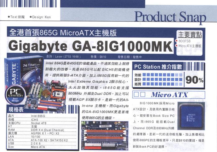 Gigabyte ga-8ig1000mk motherboard