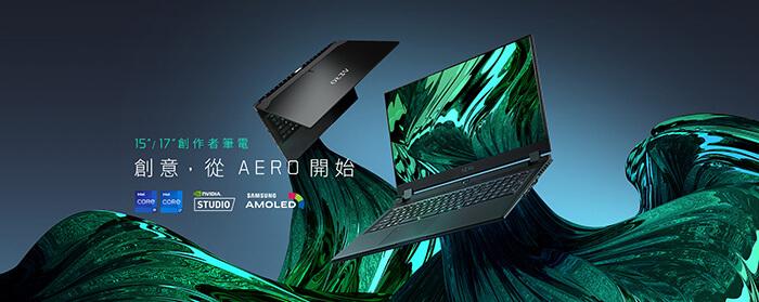 地表唯一校色雙認證 Intel 11代8核AERO系列創作者OLED筆電